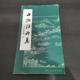 西湖诗印集