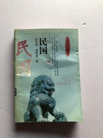 中国历史小通史:民国