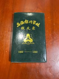 安徽银行学校校友录1952-1992