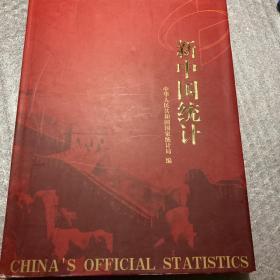新中国统计