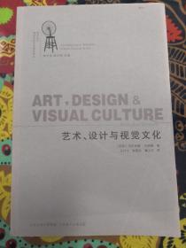 艺术、设计与视觉文化/西方当代视觉文化艺术精品译丛