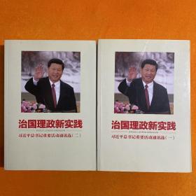 治国理政新实践 重要活动通讯选一二共两册 两册合售