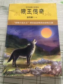 中外动物小说精品·第3辑:狼王传奇