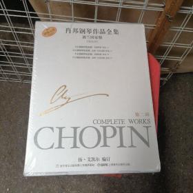 肖邦钢琴作品全集第二辑共4册