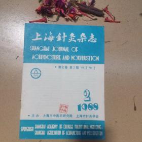 上海针灸杂志1988-2