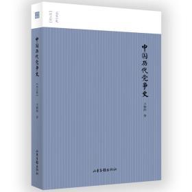 中国历代党争史❤ 王桐龄 著 山东画报出版社9787547427101✔正版全新图书籍Book❤
