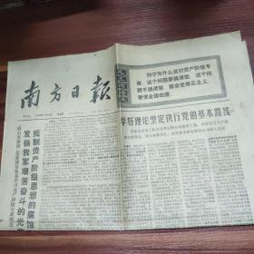 南方日报-第2585号-1975年3月20日-文革报