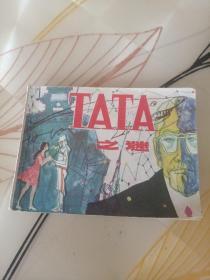 连环画TATA之谜