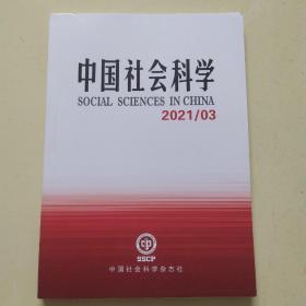 中国社会科学2021-3