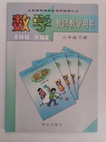 义务教育课程标准实验教科书——数学·教师教学用书(六年级,下册) (1版6印)(有光盘),