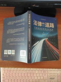 法律的道路:中国应用法学研究方法论