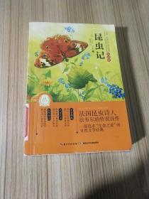 世界经典文学名著:昆虫记(全译本)