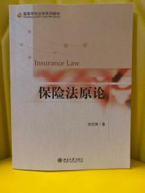保险法原论