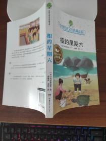 相约星期六:全球儿童文学典藏书系.第二辑