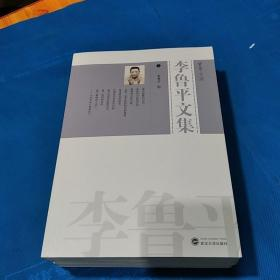 李鲁平文集3