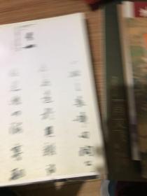 当代中国楷书名家作品集李松