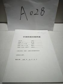中国传统村落档案-浙江省衢州市龙游县横山镇项家村