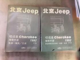 北京JeeP切诺基Cher0Kee维修手册1992】1.2合售