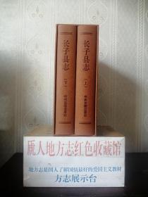 山西省二轮志系列丛书---长治市系列---全彩----《长子县志》----虒人荣誉珍藏