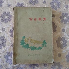 万古长青(精美插图本,1959年一版一印)