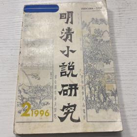 明清小说研究 1996年 第 2期