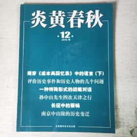 炎黄春秋 2016 12