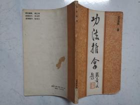 功法推拿(1989年一版一印,内页无涂画)