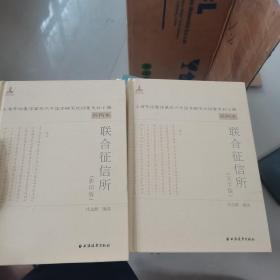 全2册▲联合征信所(文字版、影印版)