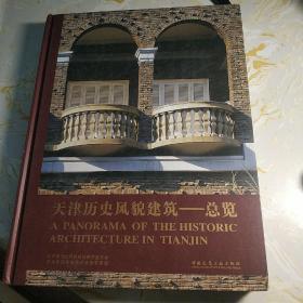 天津历史风貌建筑--总览