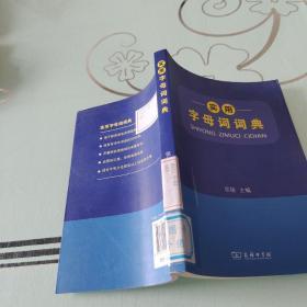 实用字母词词典