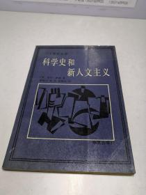 (二十世纪文库)科学史和新人文主义【刘兵签名赠金吾伦】