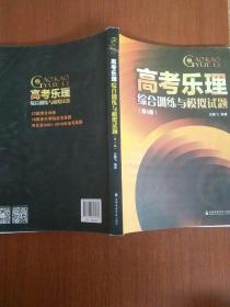 高考乐理综合训练与模拟试题(第4版)