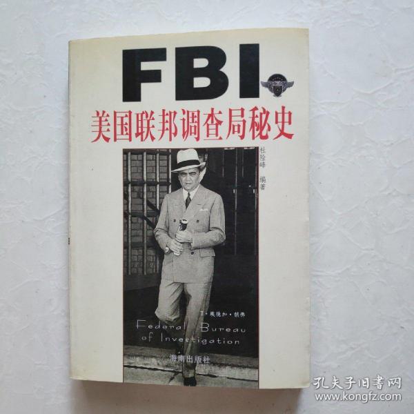 美国联邦调查局秘史