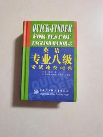 英语专业八级考试速查词典(精)