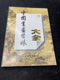 中国书画装裱大全