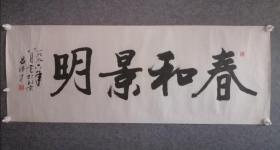 吕浩才《春和景明》北京市文联主席,著名文学家书法家!作品保真