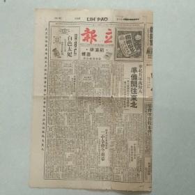 中华民国三十五年三月《立报》三份(星期五、六、日)