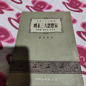 1955年版(明末三大思想家)
