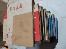 数学通报1959年1-6、1961年4-9、1962年1-12、1963年1-12,缺第11期、1964年1-3、1965年1-9、1966年1-5、1979年1-6、1980年1-12、1981年2-12,缺第9期、1982年1-12、1983年1-12、1984年1-12、1985年1-12、1986年1-12,缺第6期、1987年1-12、1988年1-12(163本合售)