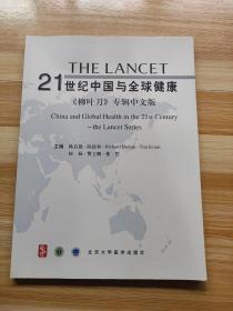 21世纪中国与全球健康(中文版)