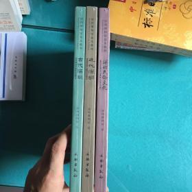 古代深圳/近代深圳/深圳民俗文化(塑封95品新书)
