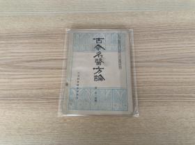 中医古籍小丛书:古今名医方论