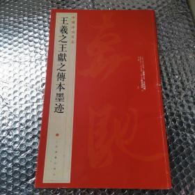 中国碑帖名品·王羲之王献之传本墨迹