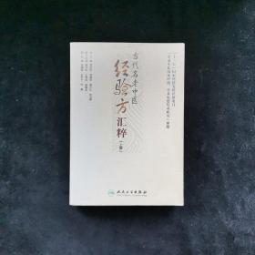 当代名老中医经验方汇粹(上册)