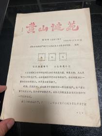 黄山谜苑 16开 创刊号,谜语类期刊