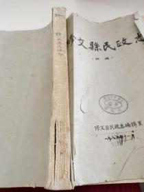 修文县民政志