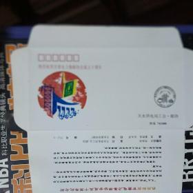 热烈祝贺甘肃电力集邮协会成立十周年纪念封一组10枚