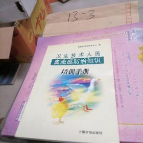 禽流感防治知识培训手册