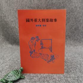 特惠· 台湾万卷楼版 章明礼编选《国外重大刑案故事》