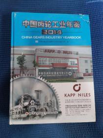 中国齿轮工业年鉴. 2014